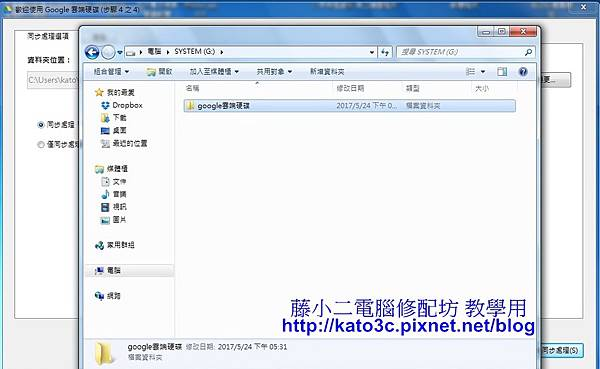 kato3c teach google backup-20170525_06.jpg