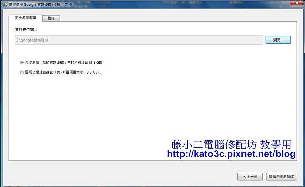 kato3c teach google backup-20170525_07.jpg
