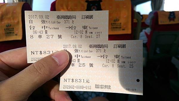 台東旅遊20170902_170904_0001.jpg