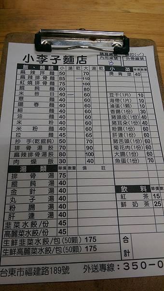 台東旅遊20170902_170904_0044.jpg