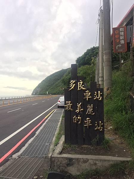台東旅遊20170902_170904_0098.jpg