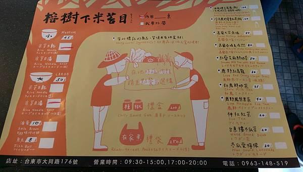 台東旅遊20170902_170904_0147.jpg
