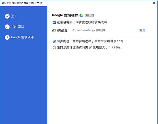 kato3c-google backup c.png