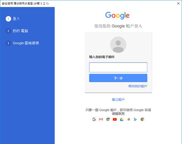 kato3c-google backup a.png