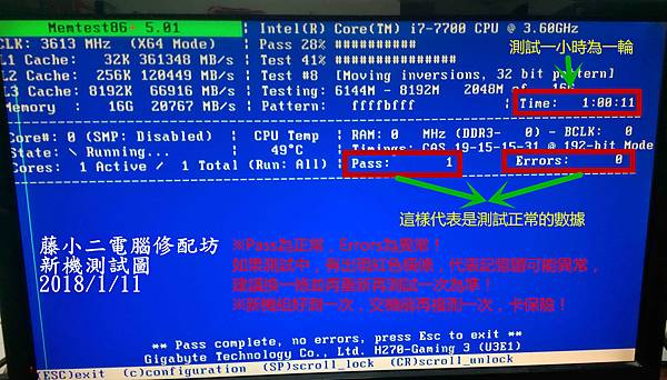 kato3c new pc Memtest86.jpg