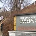 kato3c-korea-20180217_070.jpg