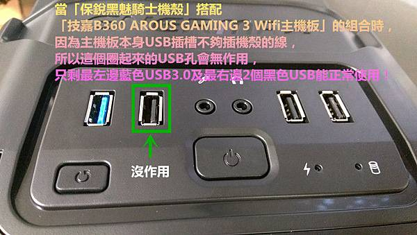 kato3c-B360 AROUS GAMING 3 WIFI usb 2.jpg