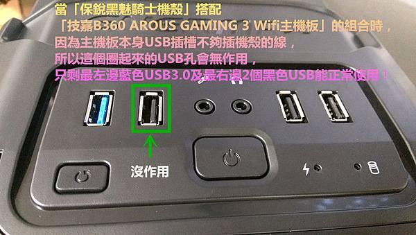 kato3c-B360 AROUS GAMING 3 WIFI usb 2.jpg