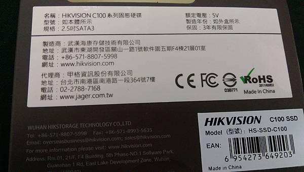 kato3c-HIKVISION SSD repair 20180718.jpg