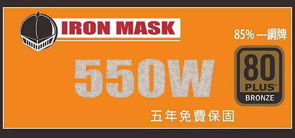 kato3c power-iron mask 550w a.jpg