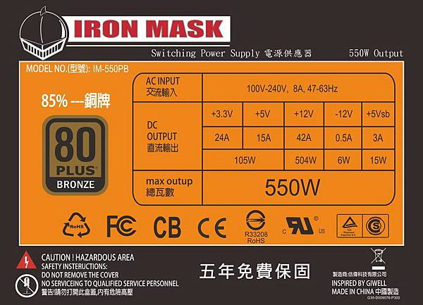kato3c power-iron mask 550w b.jpg