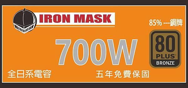 kato3c power-iron mask 700w a.jpg