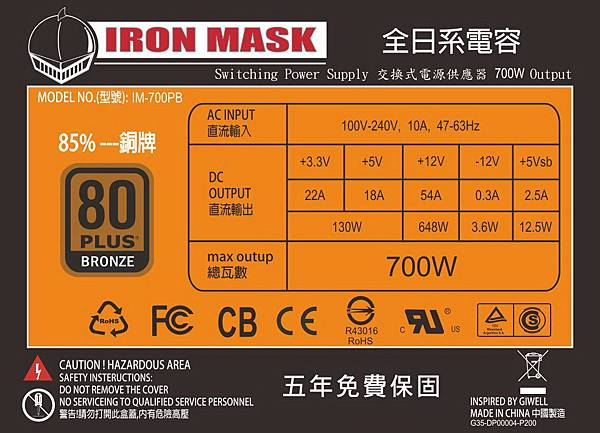 kato3c power-iron mask 700w b.jpg
