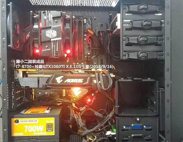 KATO3C-PCDIY-I7 8700+GTX1080TI X.E.11G卡皇 20180916.jpg