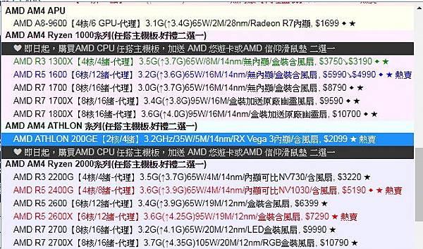 KATO3C AMD AM4 PRICE 20180921.jpg