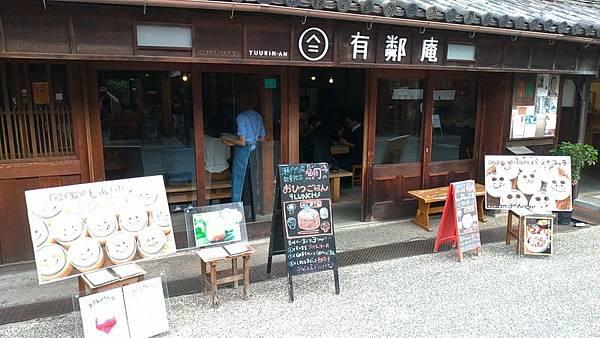 岡山倉敷20181028_181102_0177_調整大小.jpg