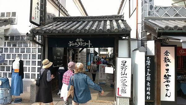 岡山倉敷20181028_181102_0146_調整大小.jpg