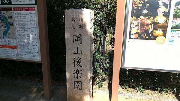 岡山倉敷20181028_181102_0066_調整大小.jpg