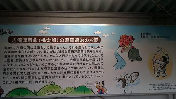 岡山倉敷20181028_181102_0248_調整大小.jpg