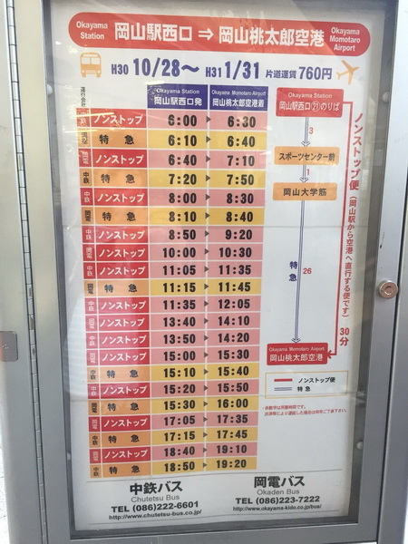 1028-1031岡山旅行_181102_0001_調整大小.jpg