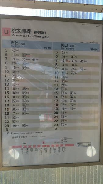 岡山倉敷20181028_181102_0192_調整大小.jpg