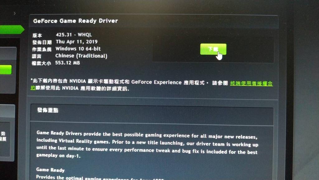 kato3c nvidia update 4.jpg