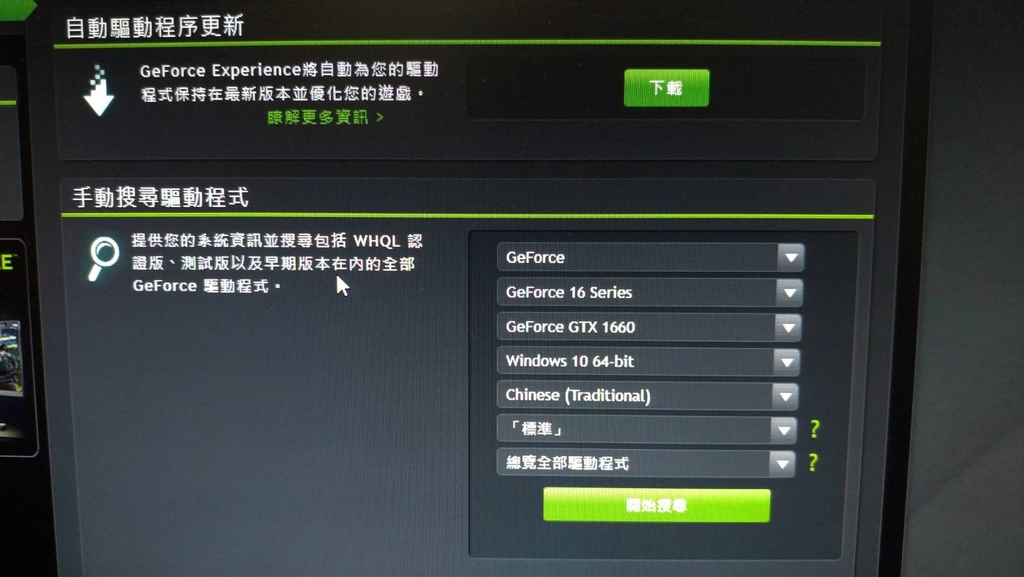 kato3c nvidia update 2.jpg