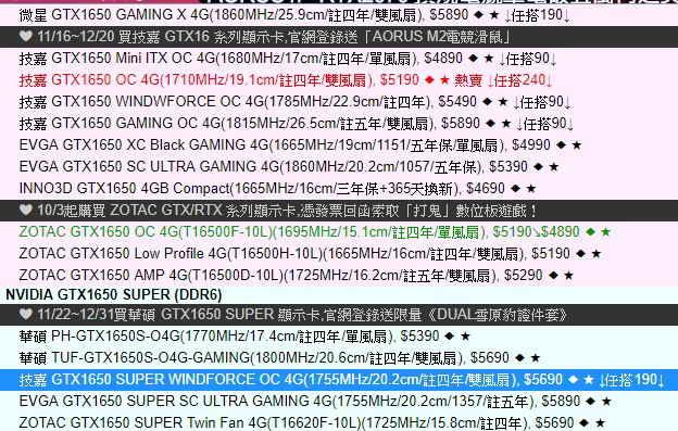 kato3c gtx1650 super 20191124
