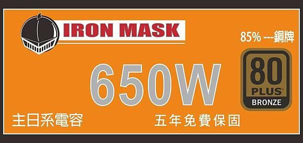 kato3c iron 650 5y 20191205 b