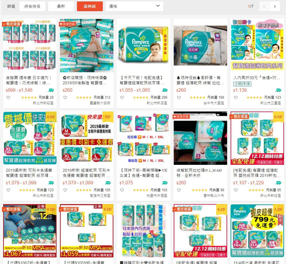 kato3c pampers 20191229