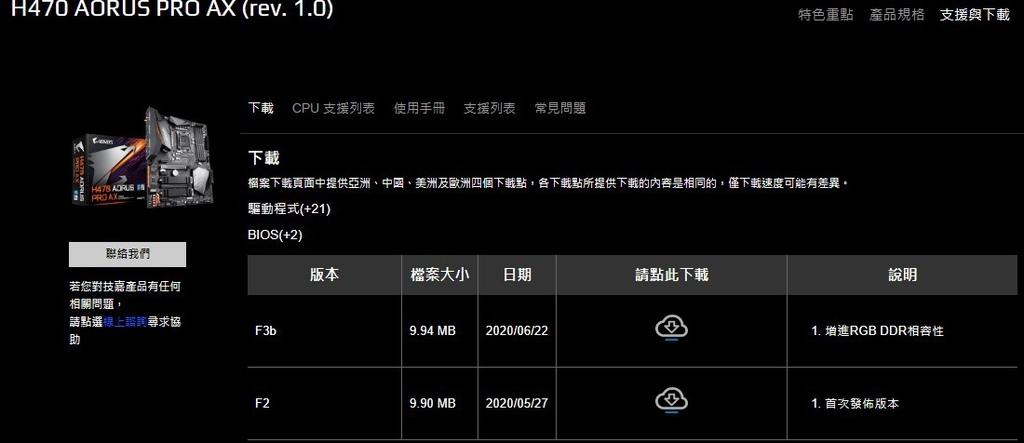 H470 BIOS 20200701.jpg