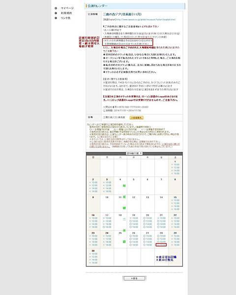 公演カレンダー_4
