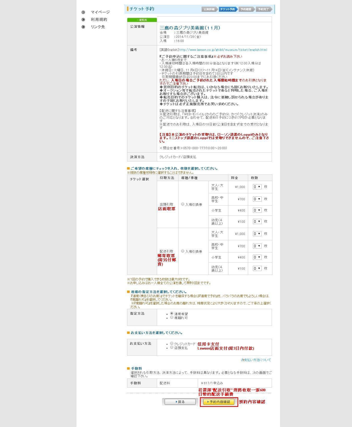 チケット予約_7