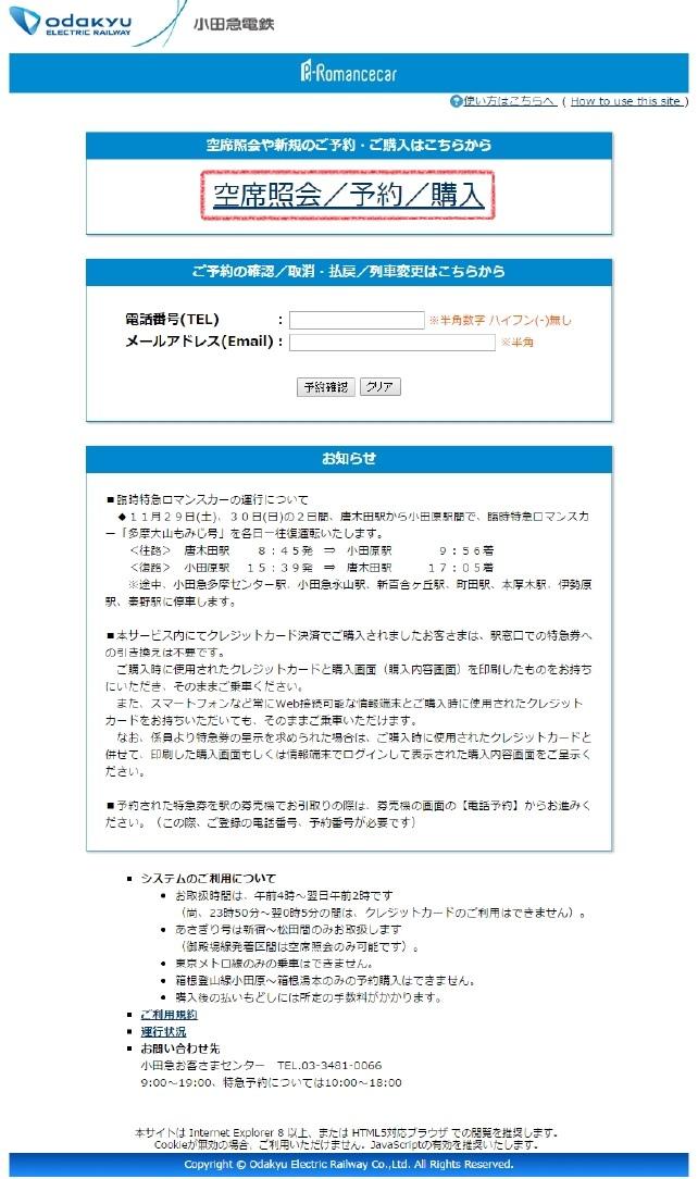 小田急電鐵浪漫特快號展望席預約官網