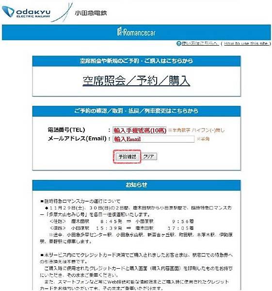 小田急電鐵浪漫特快號展望席預約官網2