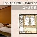 雪月花和洋室