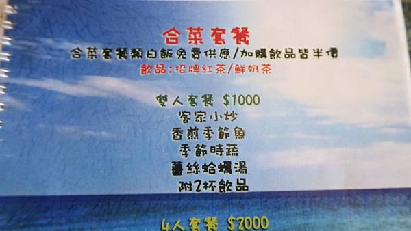 180215-淺水灣藍色愛琴海 (6).JPG