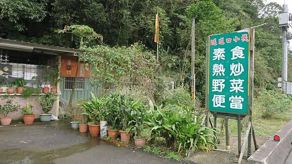 180218-雙溪隧道口小棧 (19).JPG
