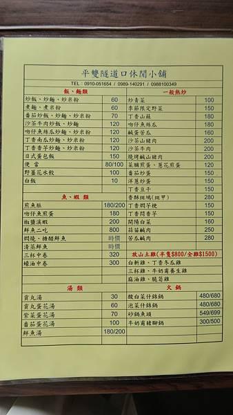 180218-雙溪隧道口小棧 (35).JPG