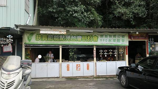 180218-雙溪隧道口小棧 (20).JPG