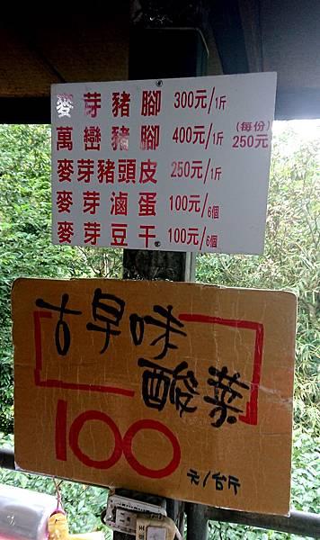 181216- 石碇竹柏苑麥芽膏 (1).JPG