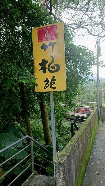 181216- 石碇竹柏苑麥芽膏 (14).JPG