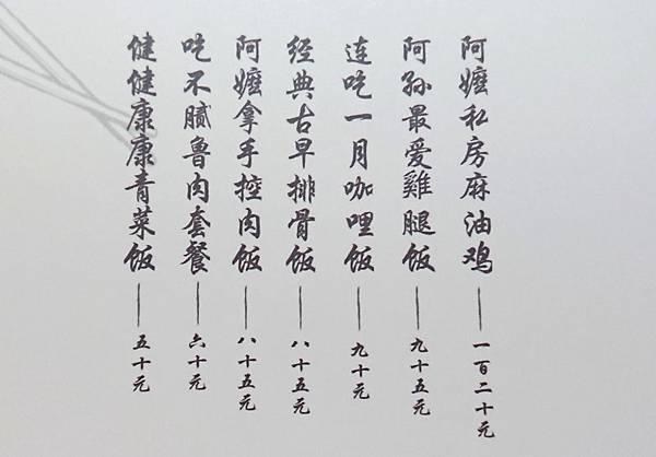 190112-基隆我媽煮的飯 (24).JPG
