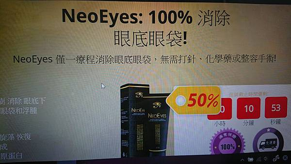 NeoEyes Cream (9).JPG