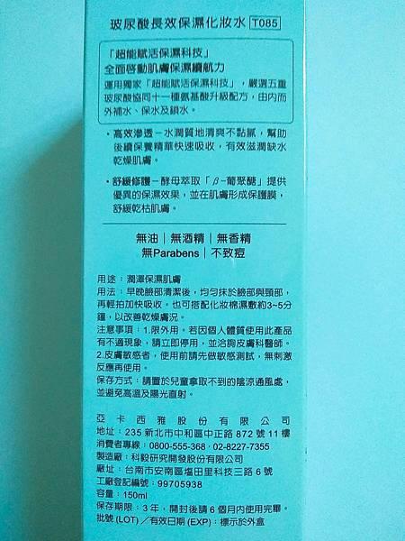 unt保養品_170915_0016.jpg