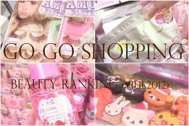 (購物情報)BEAUTY RANKING JUL2012♥
