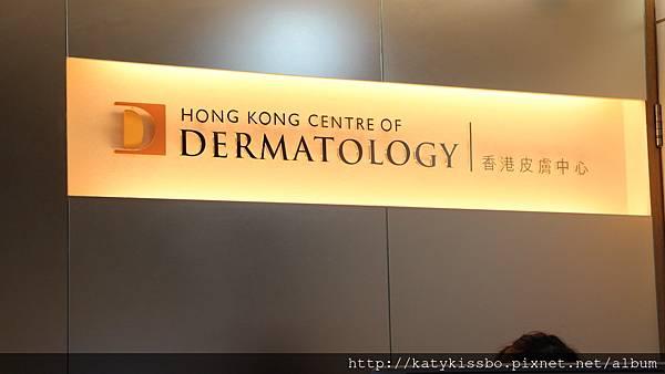 香港皮膚中心