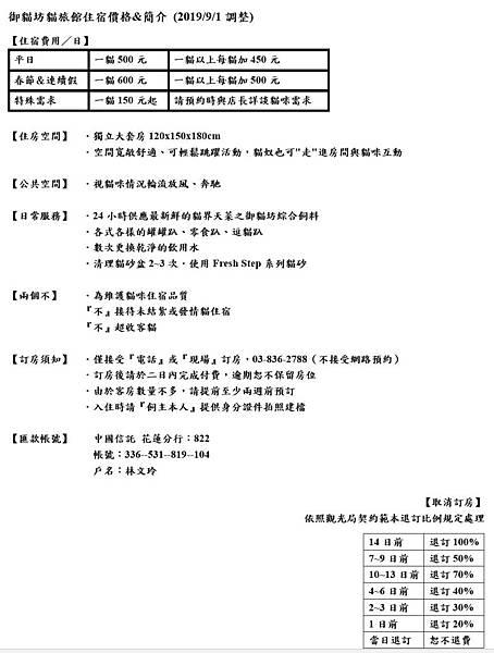 御貓坊貓旅館住宿價格與簡介20190901 .jpg
