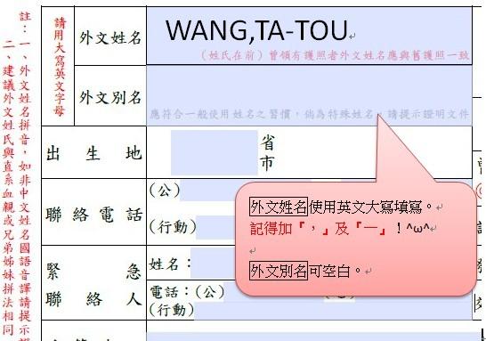 外文姓名2.jpg