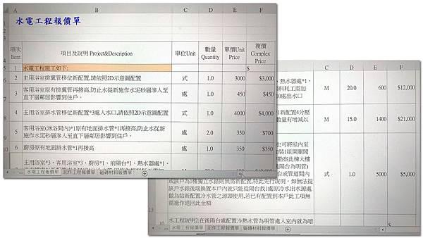 專業水電報價.jpg